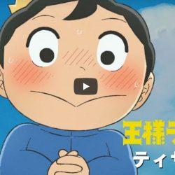 Anime Manga Ousama Ranking Episode 2 Sub Indo